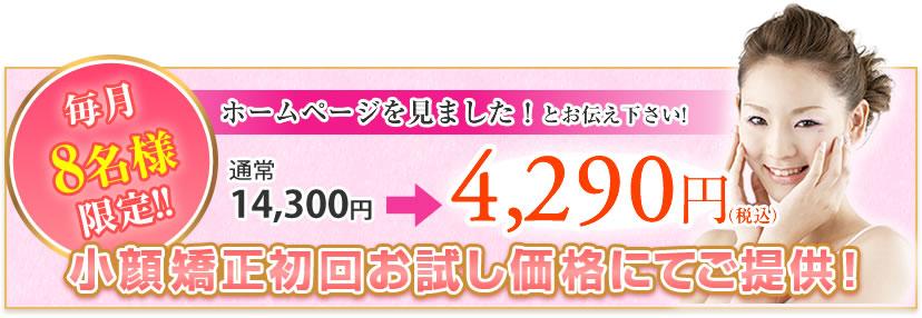 毎月7名様限定!子顔矯正初回お試し価格が通常12,000円から5,000円に!ホームページを見たとお伝え下さい!