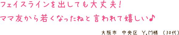 大阪市中央区の小顔矯正感想