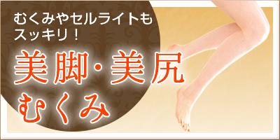 【美脚・美尻・むくみ】むくみやセルライトもスッキリ!
