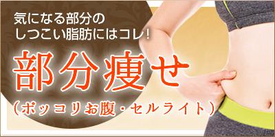【部分痩せ(ポッコリお腹・セルライト】君なる部分のしつこい脂肪にはコレ!